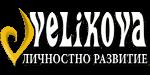 Център за личностно развитие velikova.eu